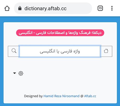 https://img.aftab.cc/news/1400/dicfa.png