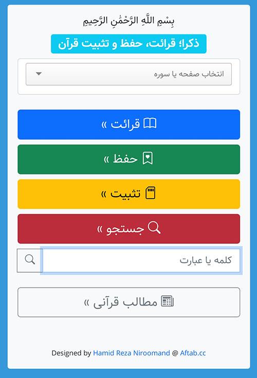 https://img.aftab.cc/news/1400/zekra_2_sc1.jpg