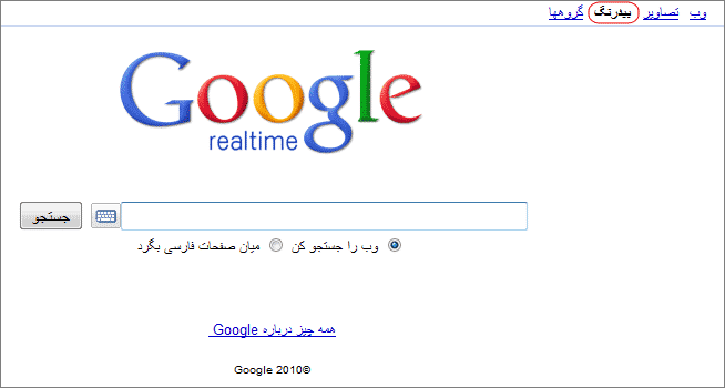 http://img.aftab.cc/news/89/google_realtime_search.png