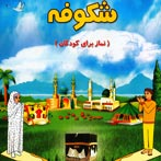 http://img.aftab.cc/news/89/shokoofeh.jpg