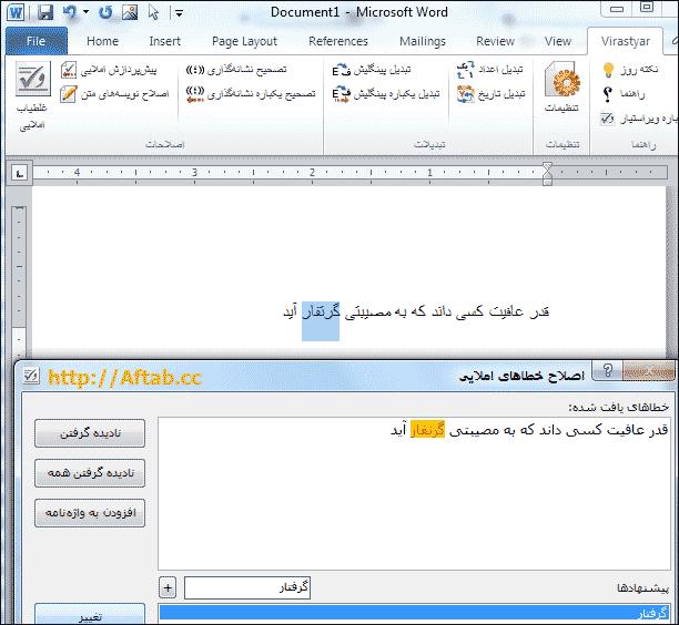 http://img.aftab.cc/news/89/virastyar.png