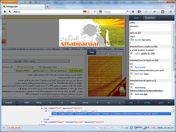 http://img.aftab.cc/news/90/firefox10.png
