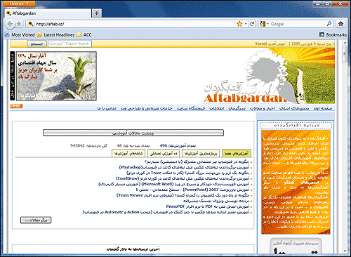 http://img.aftab.cc/news/90/firefox4.png