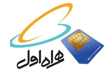 http://img.aftab.cc/news/90/hamrah-aval.jpg