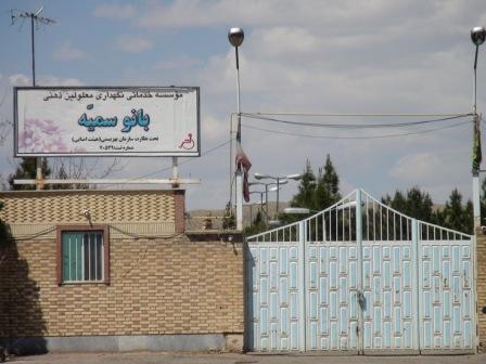 http://img.aftab.cc/news/90/savehsara_somayyeh_asayeshgaah.jpg