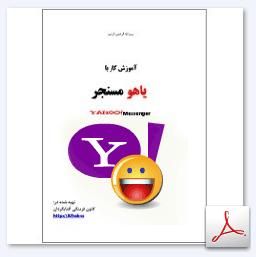 http://img.aftab.cc/news/90/ym_tut.png