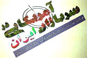 http://img.aftab.cc/news/91/american_soldiers_in_iran.jpg