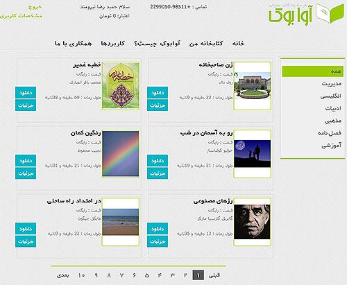 http://img.aftab.cc/news/91/avabook.jpg