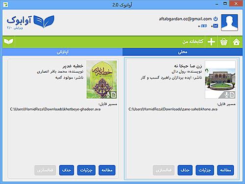 http://img.aftab.cc/news/91/avabook.png