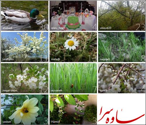 http://img.aftab.cc/news/91/bahar91.jpg