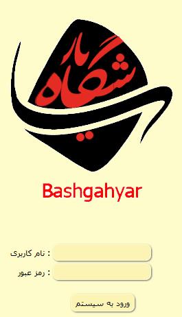 http://img.aftab.cc/news/91/bashgahyar.png