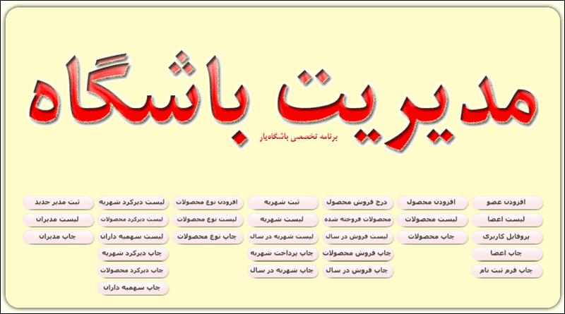 http://img.aftab.cc/news/91/bashgahyar_screenshot.png