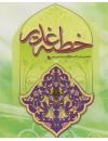 http://img.aftab.cc/news/91/ghadir.png