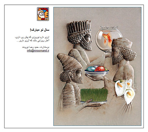 http://img.aftab.cc/news/91/nowruz_postal_card.jpg