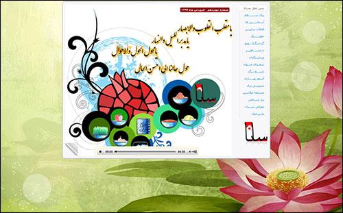 http://img.aftab.cc/news/91/sana13.jpg