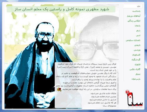 http://img.aftab.cc/news/91/sana5.jpg