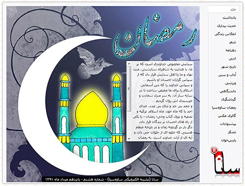 http://img.aftab.cc/news/91/sana8.jpg