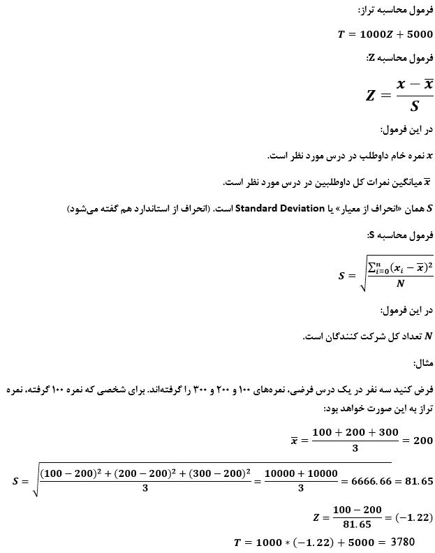 نحوه و فرمول محاسبه تراز در کنکور