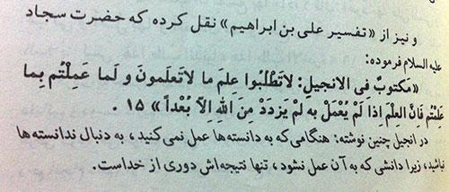http://img.aftab.cc/news/92/elm_bi_amal.jpg
