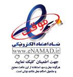 http://img.aftab.cc/news/92/enamad.jpg