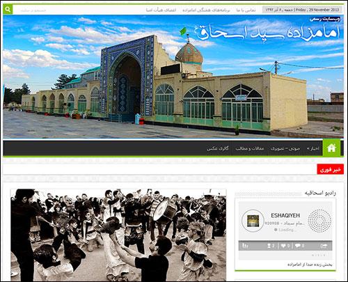 http://img.aftab.cc/news/92/eshaqiyeh.jpg