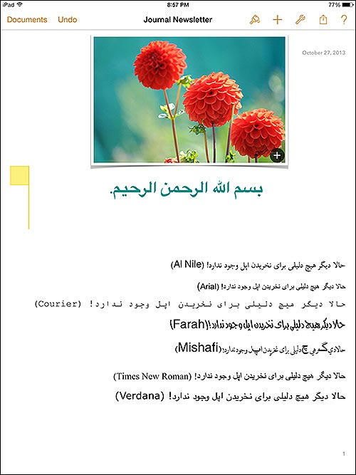 http://img.aftab.cc/news/92/pages_screenshot_ipad.jpg