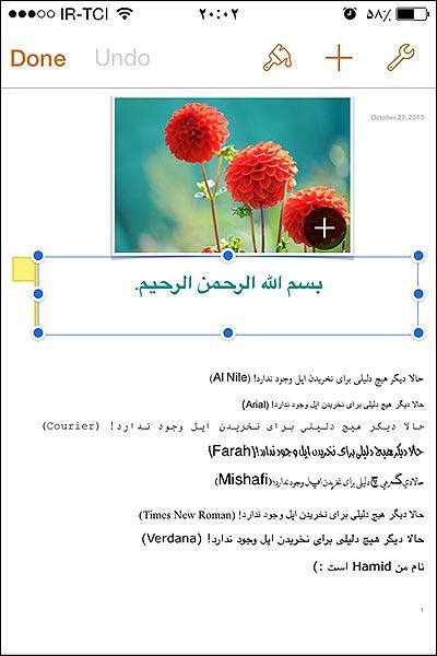 http://img.aftab.cc/news/92/pages_screenshot_iphone.jpg
