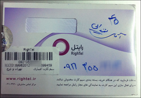 http://img.aftab.cc/news/92/rightel_SIM.jpg