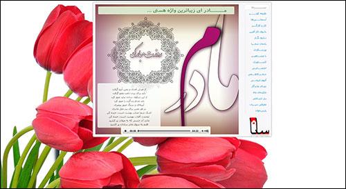 http://img.aftab.cc/news/92/sana14.jpg