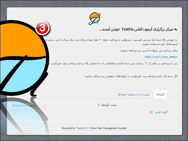 http://img.aftab.cc/news/92/testus.png