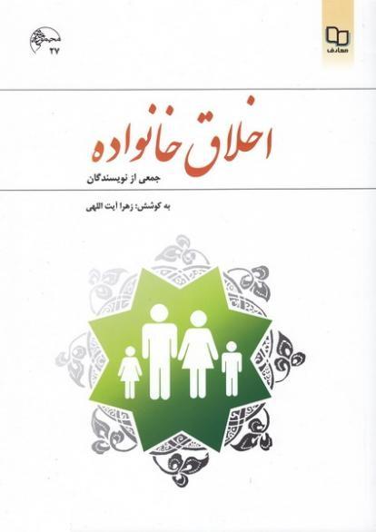 http://img.aftab.cc/news/93/akhlagh_khanevadeh.jpg