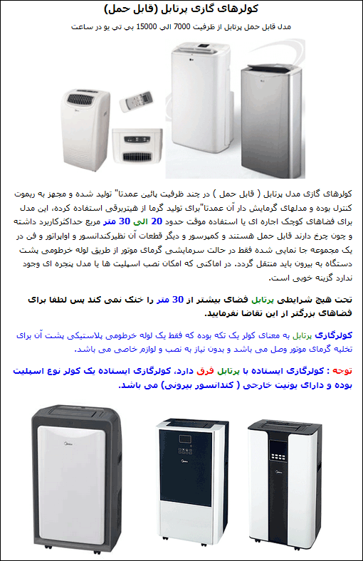 http://img.aftab.cc/news/93/cooler_portable_gas.png