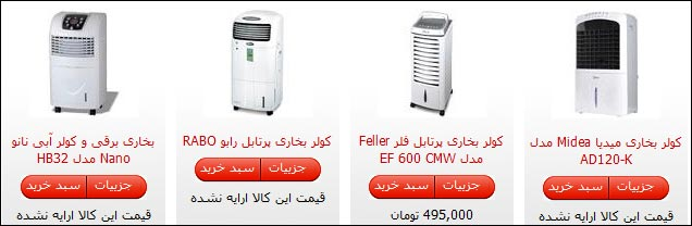 http://img.aftab.cc/news/93/cooler_portable_water.jpg
