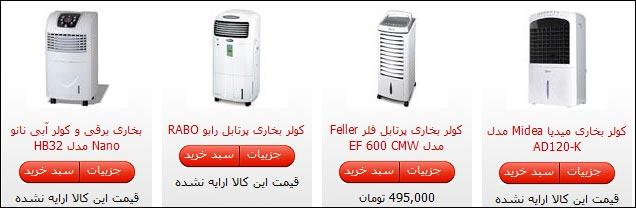 کولر گازی کوچک و ارزان