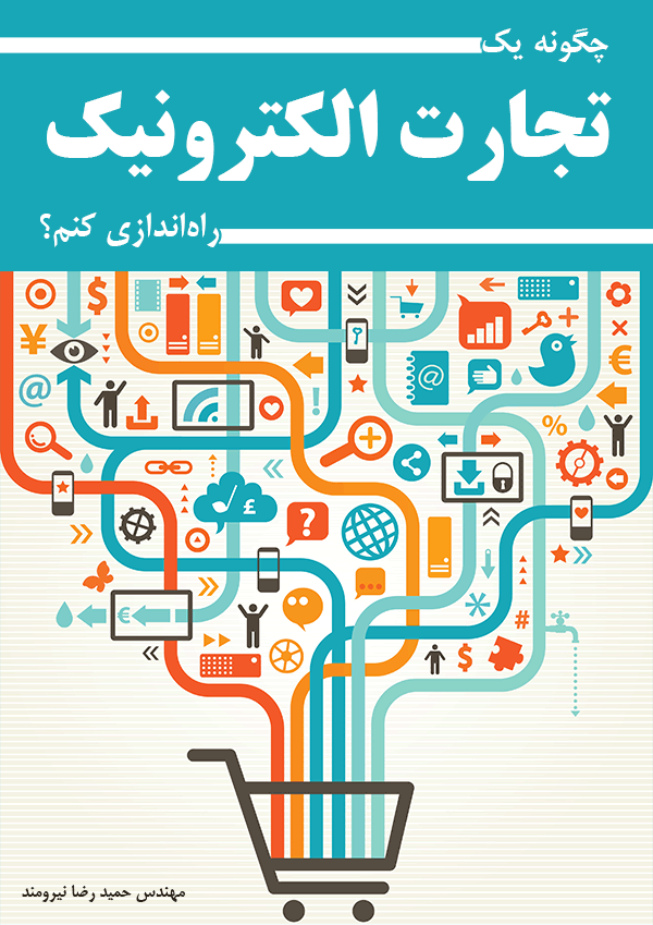 http://img.aftab.cc/news/93/ecommerce_niroomand_book.png