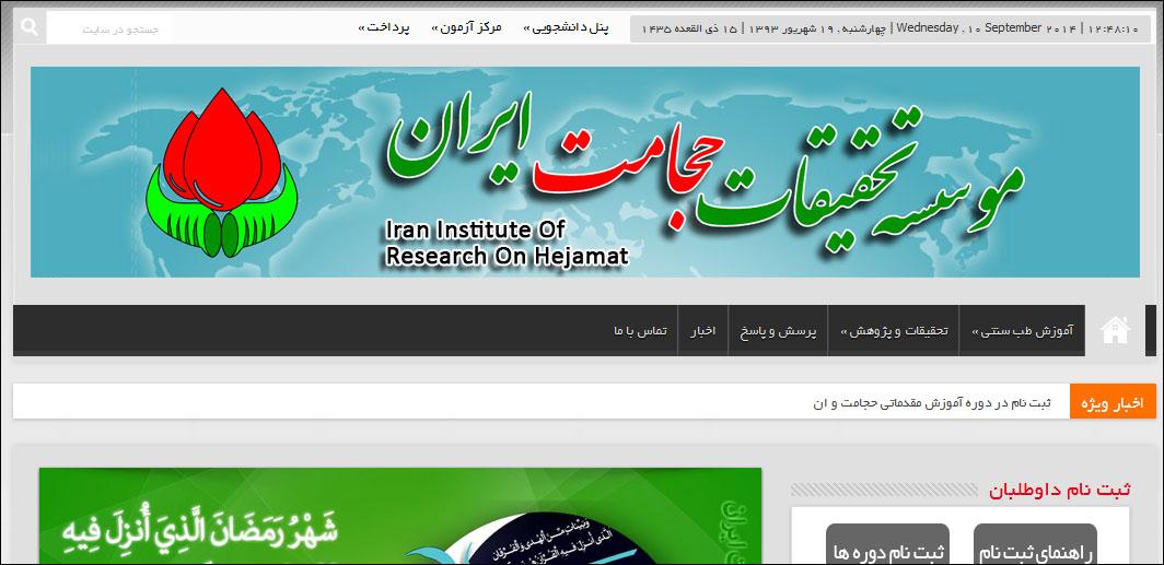 http://img.aftab.cc/news/93/hejamatcollege.jpg
