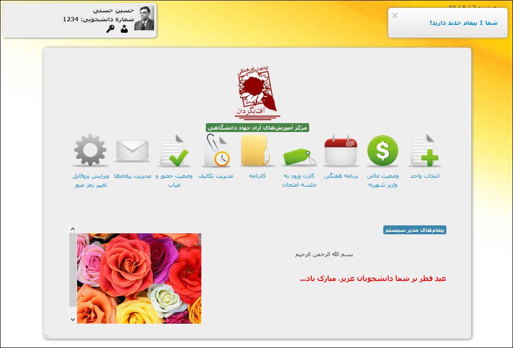 http://img.aftab.cc/news/93/nomra3-screenshot0.jpg