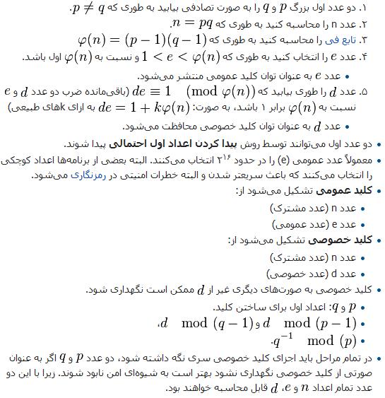 http://img.aftab.cc/news/93/rsa_key_generation.png
