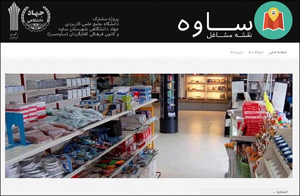 http://img.aftab.cc/news/93/saveh.info.jpg