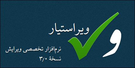 http://img.aftab.cc/news/93/virastyar3.jpg