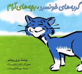 http://img.aftab.cc/news/94/cool_cats.jpg