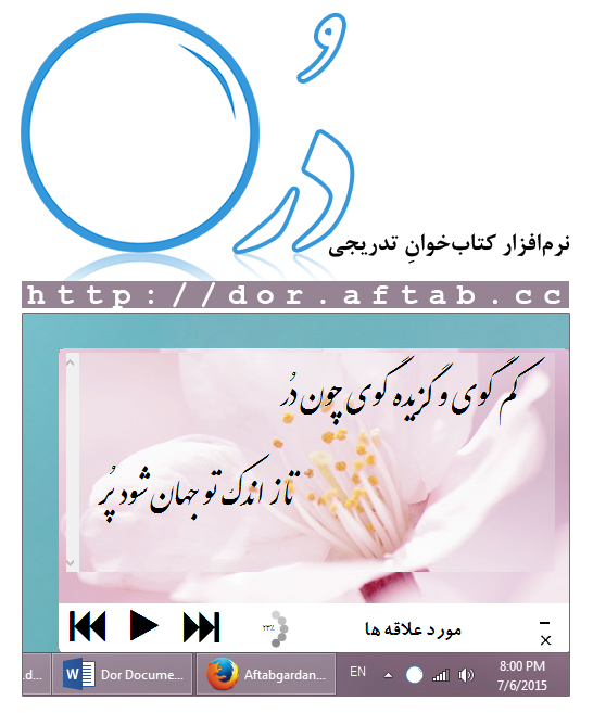 http://img.aftab.cc/news/94/dor_catalogue.png