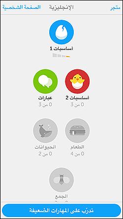http://img.aftab.cc/news/94/duolingo.png