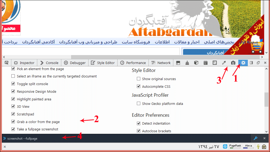 http://img.aftab.cc/news/94/firefox-web-developers-feaures.png