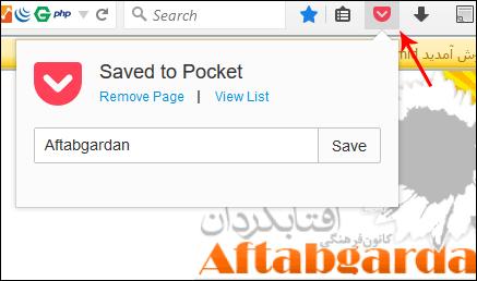 http://img.aftab.cc/news/94/getpocket.png