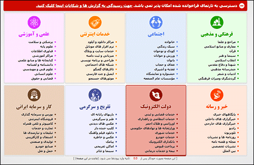 http://img.aftab.cc/news/94/iranian_filtering_page.png