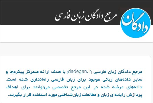 http://img.aftab.cc/news/94/persian_dataset.jpg