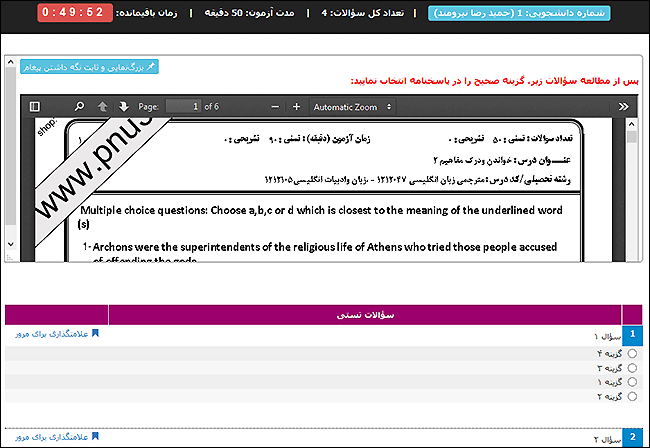 http://img.aftab.cc/news/94/testa_3.4-screenshot3.png