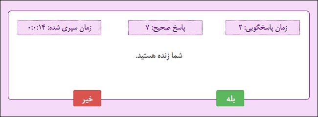 http://img.aftab.cc/news/94/yesno.png