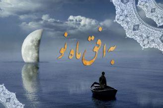 http://img.aftab.cc/news/95/be_ofogh_e_maah.jpg